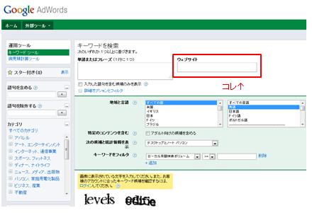 海外の競合サイトの調査も可能なキーワードアドバイスツール