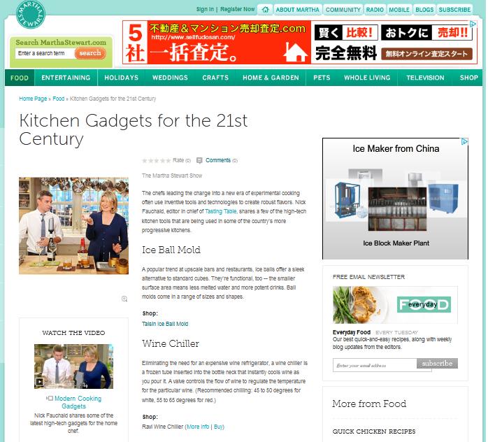 21世紀のキッチンツールとして紹介されておりました。