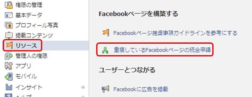 facebookページの統合ステップ1