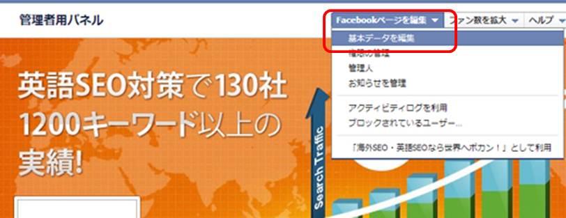 Facebookページタイトル翻訳のステップ1