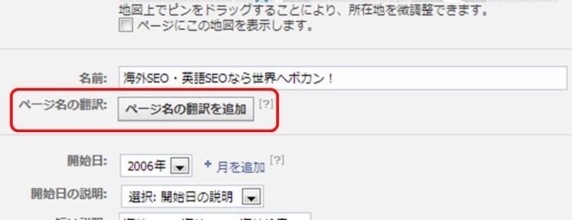 facebookページのタイトル翻訳ステップ2
