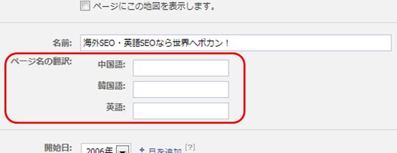 facebookページのタイトル翻訳ステップ3