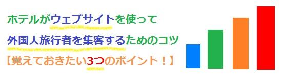 ホテルが外国語サイトを使って外国人旅行者を集客するためのコツ【覚えておきたい3つのポイント!】