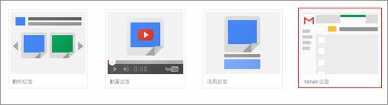 Gmail広告の選択