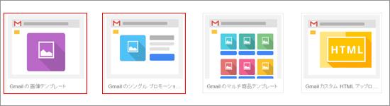 Gmail広告のテンプレート