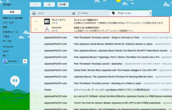 Gmail広告の表示例01