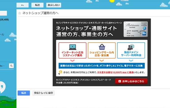 Gmail広告の表示例02