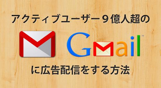 Gmailに広告を配信する方法
