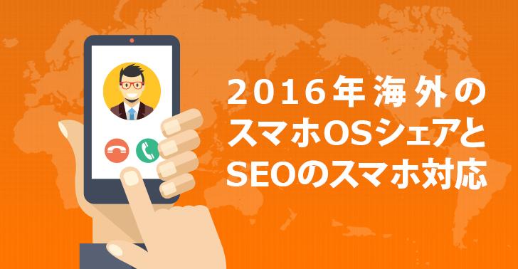 2016年海外スマホOSシェアとSEO対応