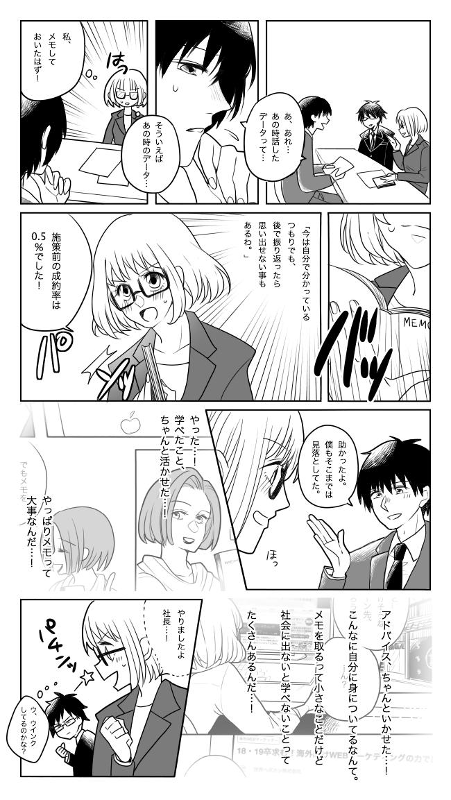 intern_manga_4