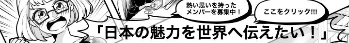"""""""メンバー募集"""""""