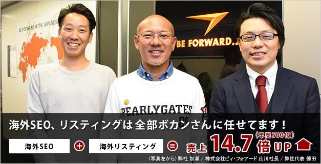 左から弊社加瀬、株式会社ビィ・フォアード 山川社長、弊社徳田