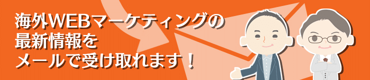 海外WEBマーケティングメルマガ