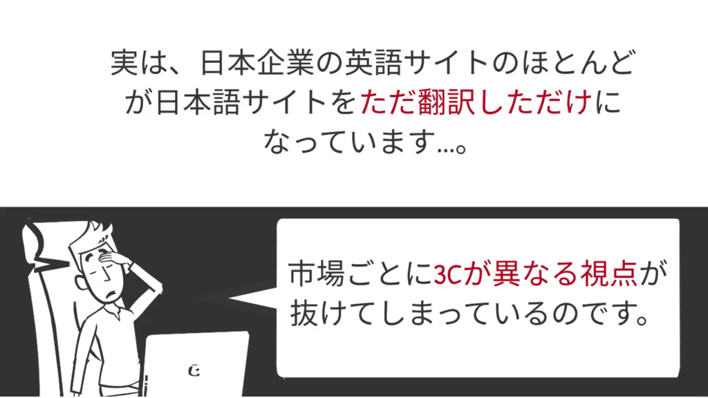 日本企業の英語サイトは訴求軸がそのまま使われている