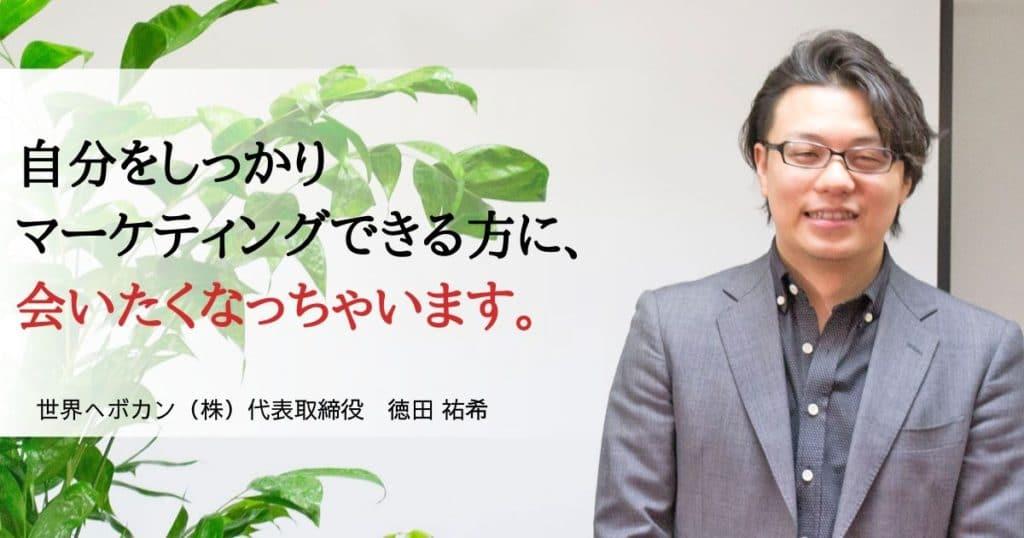 転職メディア 転職DO徳田