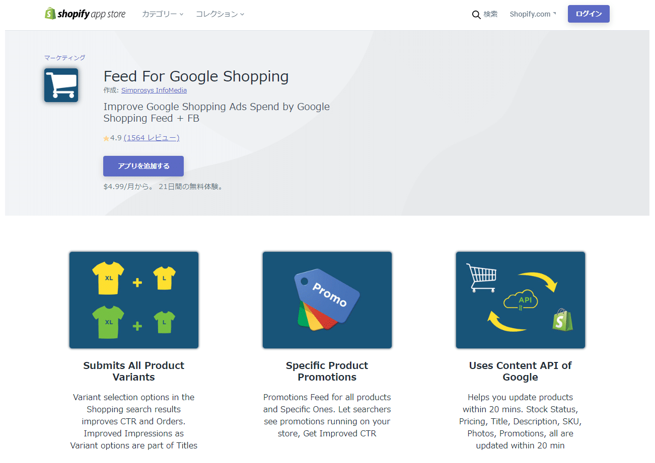 Feed For Google Shopping