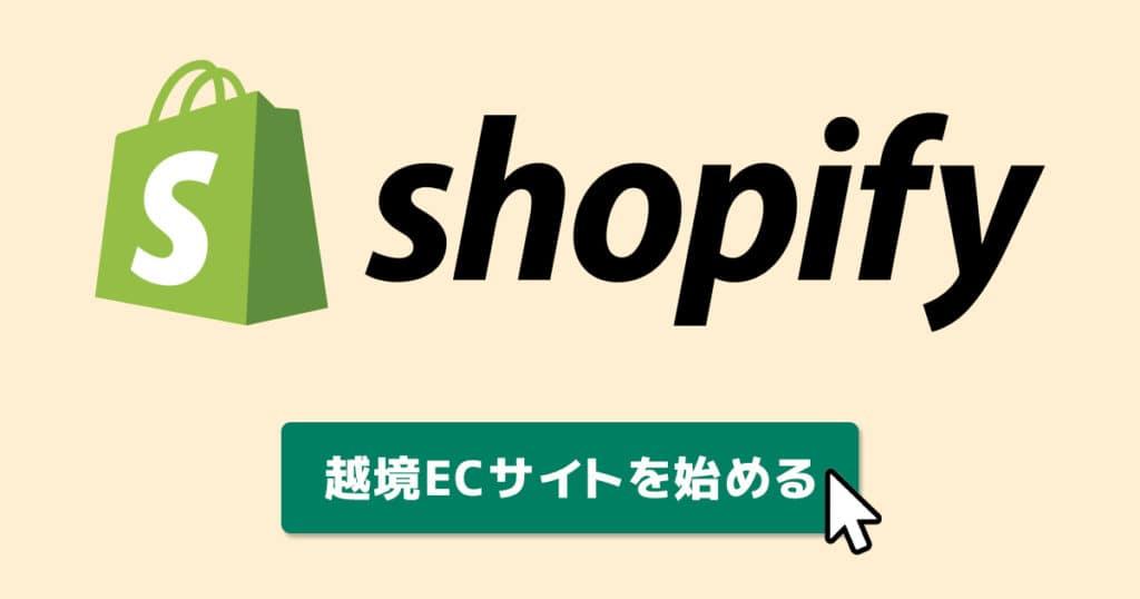 Shopifyで越境ECを始める
