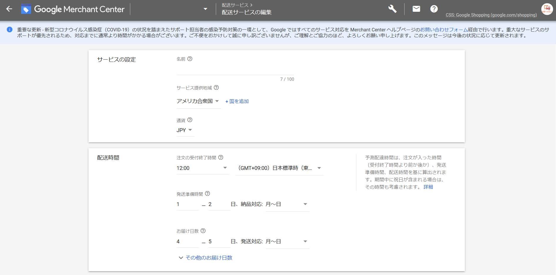 Google Merchant Centerの配送情報入力画面