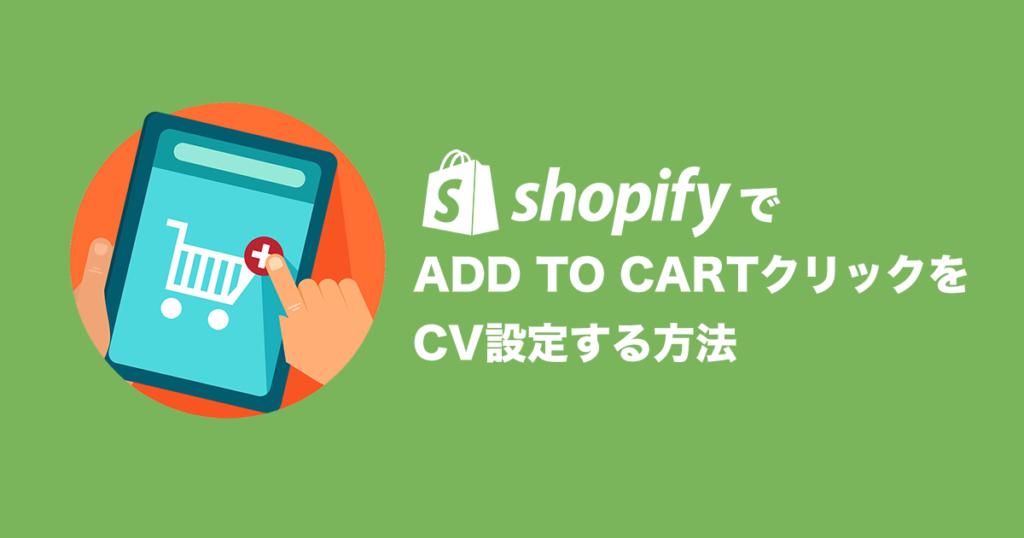 ShopifyでAdd to cartクリックをCV設定する方法