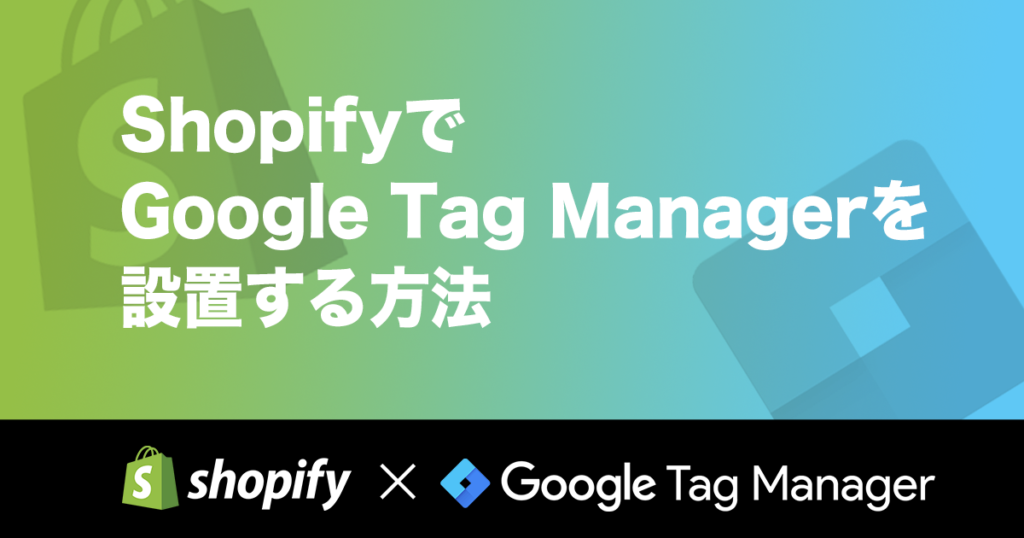 ShopifyでGoogle Tag Managerを設置する方法