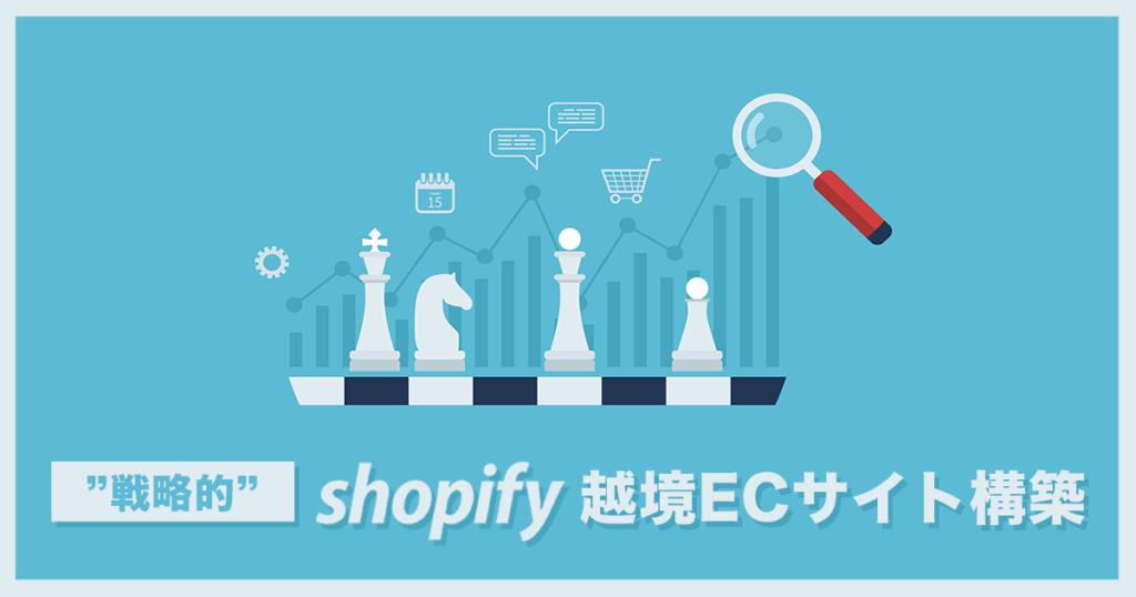 """""""戦略的""""Shopify越境ECサイト構築"""