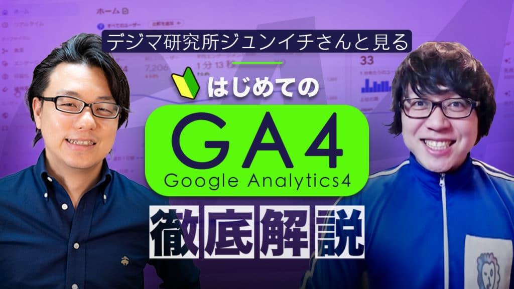 デジマ研究所ジュンイチさんと見る はじめてのGA4(Coogle Analytics 4)徹底解説