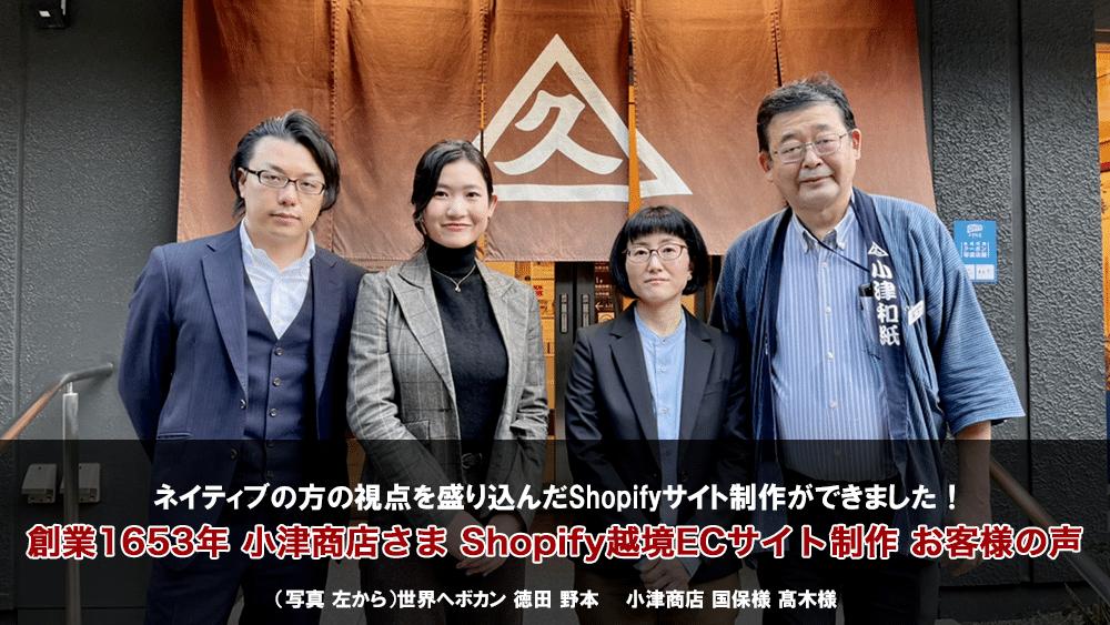 1653年創業の和紙専門店 小津商店様 Shopify越境ECサイト制作事例