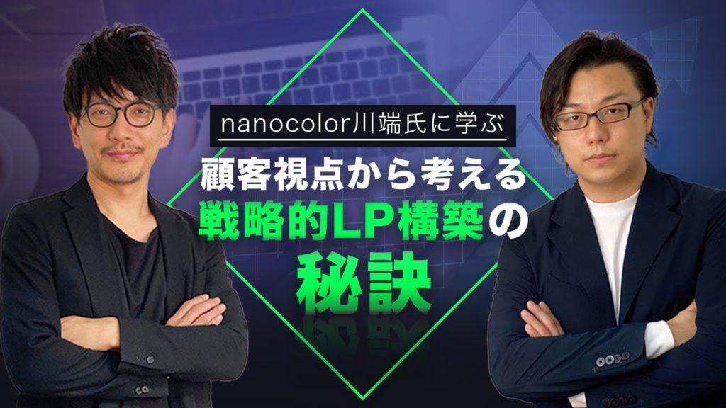 nanocolor川端氏に学ぶ顧客視点から考える戦略的LP構築の秘訣