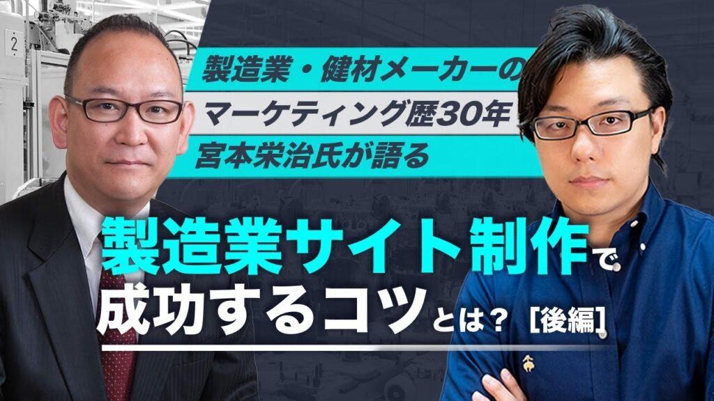 製造業・建材メーカ-のマーケティング歴30年 宮本栄治氏が語る製造業サイト制作で成功するコツとは?【後編】