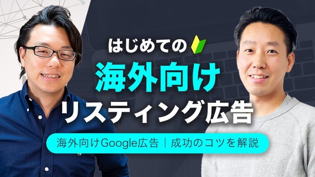 はじめての海外向けリスティング(Google)広告 英語圏向けリスティング歴13年のプロが成功のコツを解説