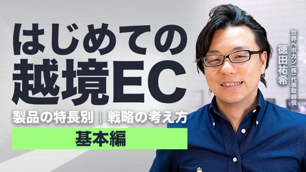 【事例付】はじめての越境EC 製品の特徴別 戦略の考え方