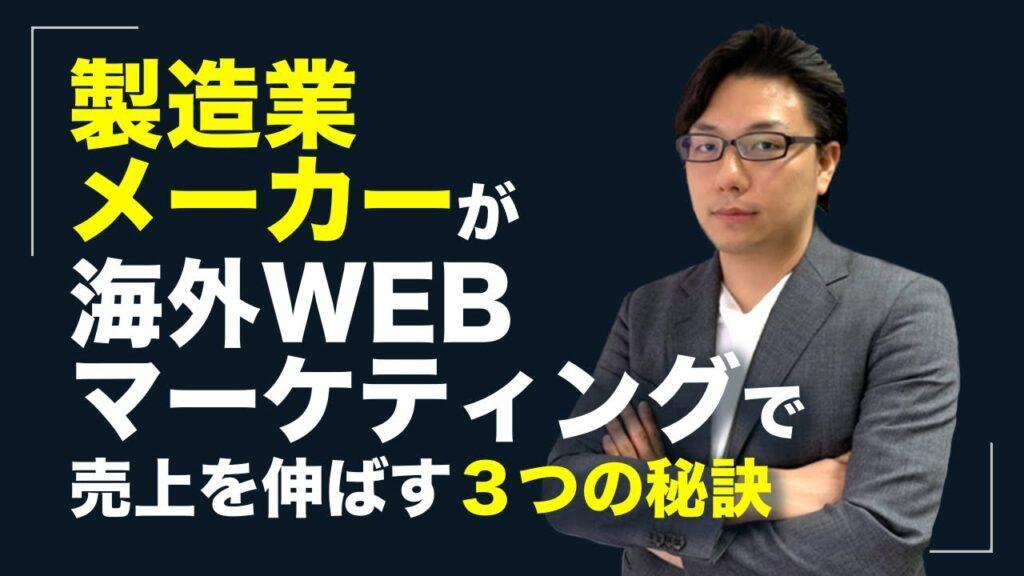 製造業・メーカー様向けウェブ集客方法 海外WEBマーケティングで売上を伸ばす3つの方法!