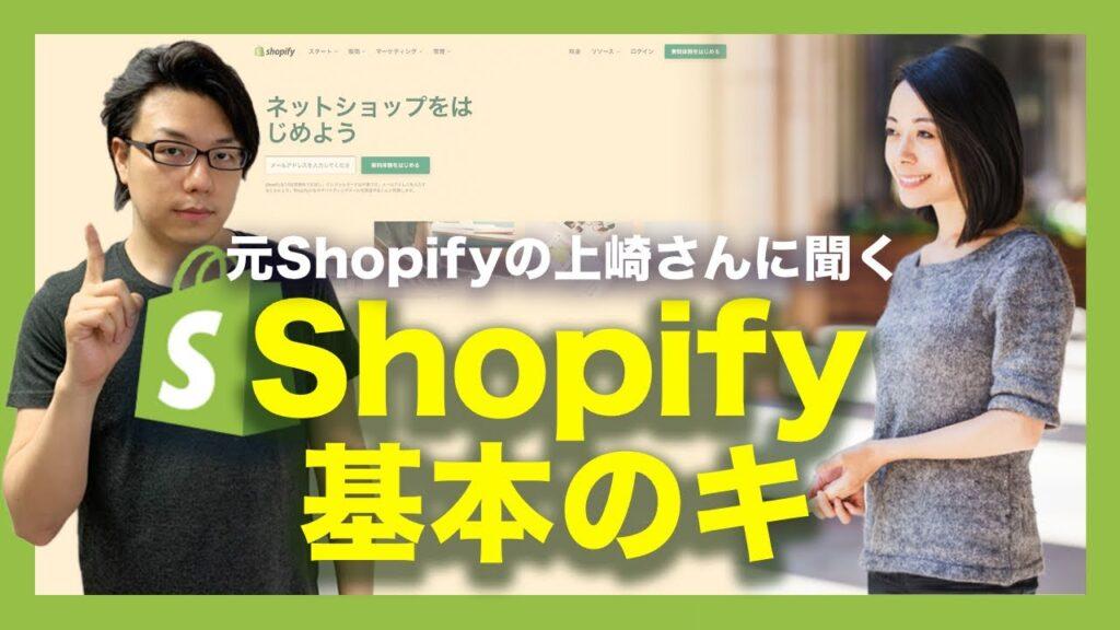 元Shopifyの上崎さんに聞く、Shopify 5つの特徴と抑えておくべき基本のキ Shopify × 海外WEBマーケティング