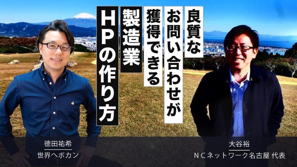良質なお問い合わせを獲得できる製造業WEBサイトの作り方 NCネットワーク大谷氏×徳田 海外WEBマーケティング対談