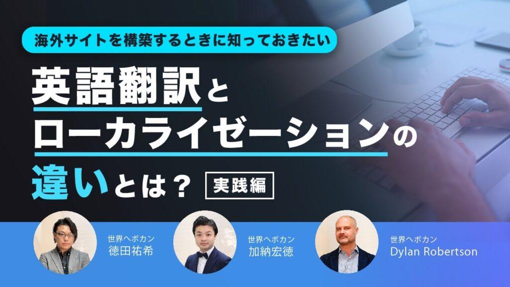 【海外向けサイトを構築する時に知りたい】英語翻訳とローカライゼーションの違いとは? 海外 WEBマーケティング対談
