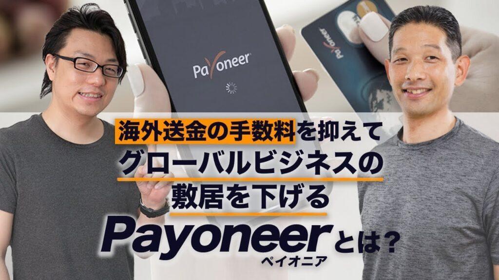 海外送金の手数料を抑えてグローバルビジネスの敷居を下げるPayoneer(ペイオニア)とは?
