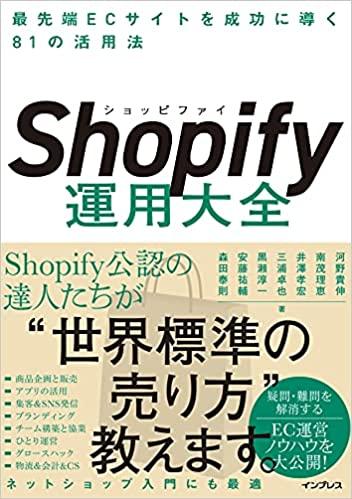 Shopify大全