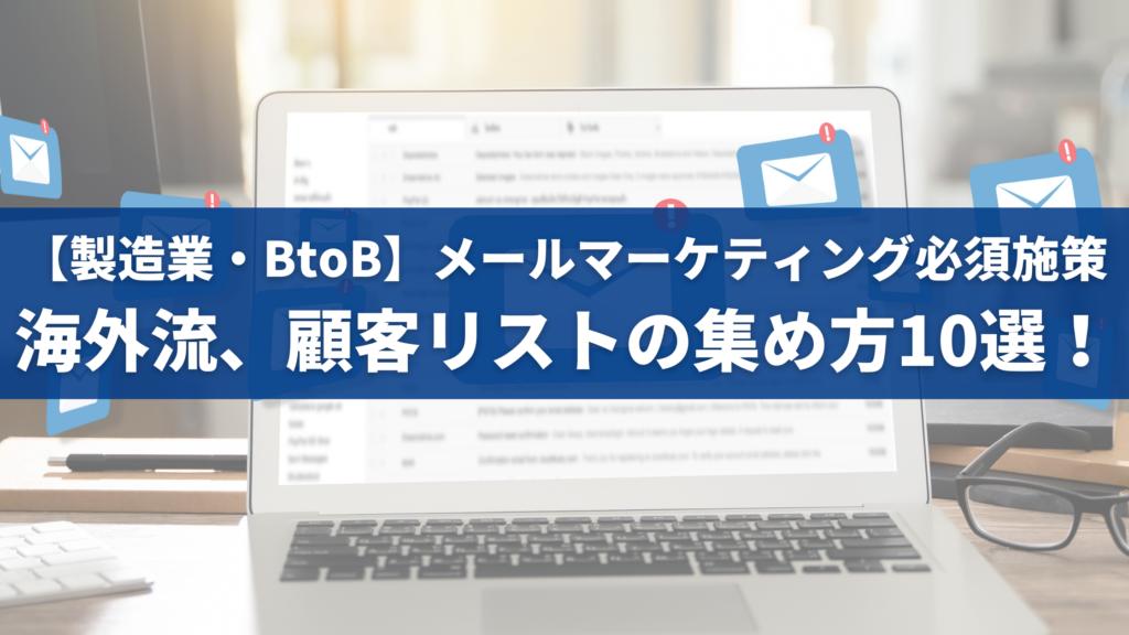 製造業・BtoB】海外流、顧客リストの集め方10選!メールマーケティング必須施策.png